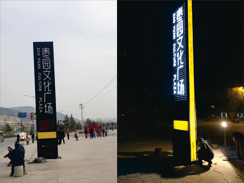 延安枣园文化广场主题街区标识牌设计制作