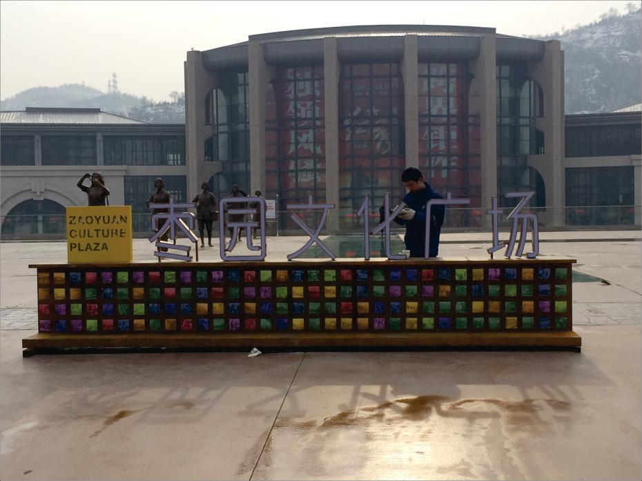延安枣园文化广场主题街区标识牌设计制作 商业综合体标识