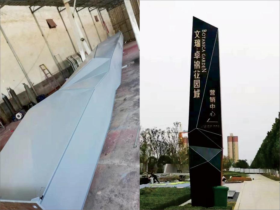 渭南文瑞卓锦花园城小区标识牌制作