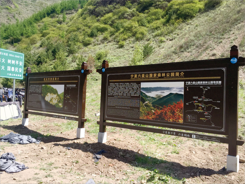 宁夏六盘山国家森林公园标识标牌设计制作 景区标识设计制作