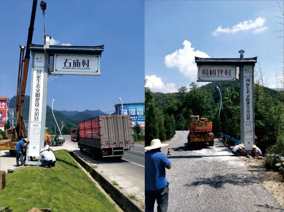 美丽乡村入口标识牌设计制作