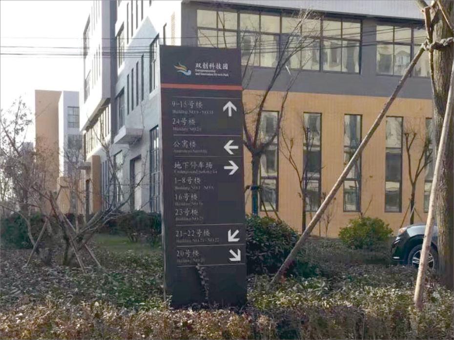 双创科技园标识牌设计制作 工业园区标识