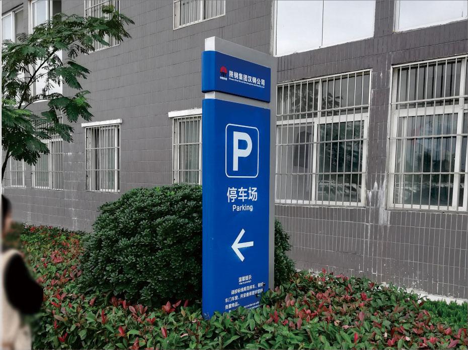 陕钢集团工业园区标识牌制作 工业园区标识