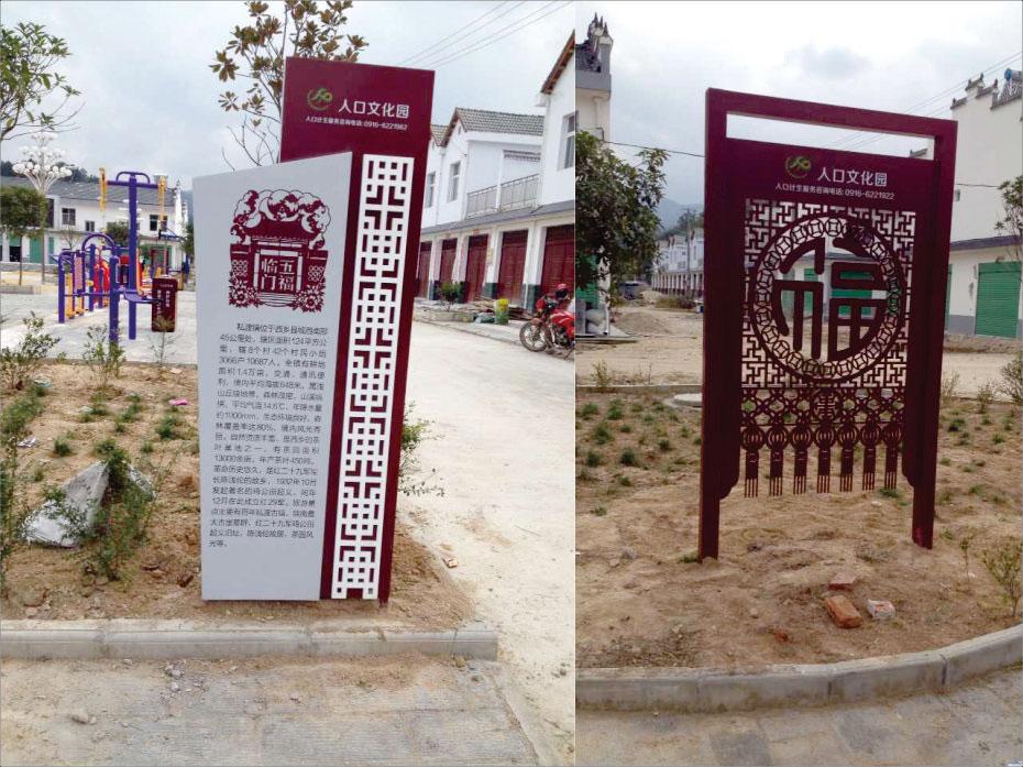 汉中私渡镇美丽乡村标识牌制作 美丽乡村标识