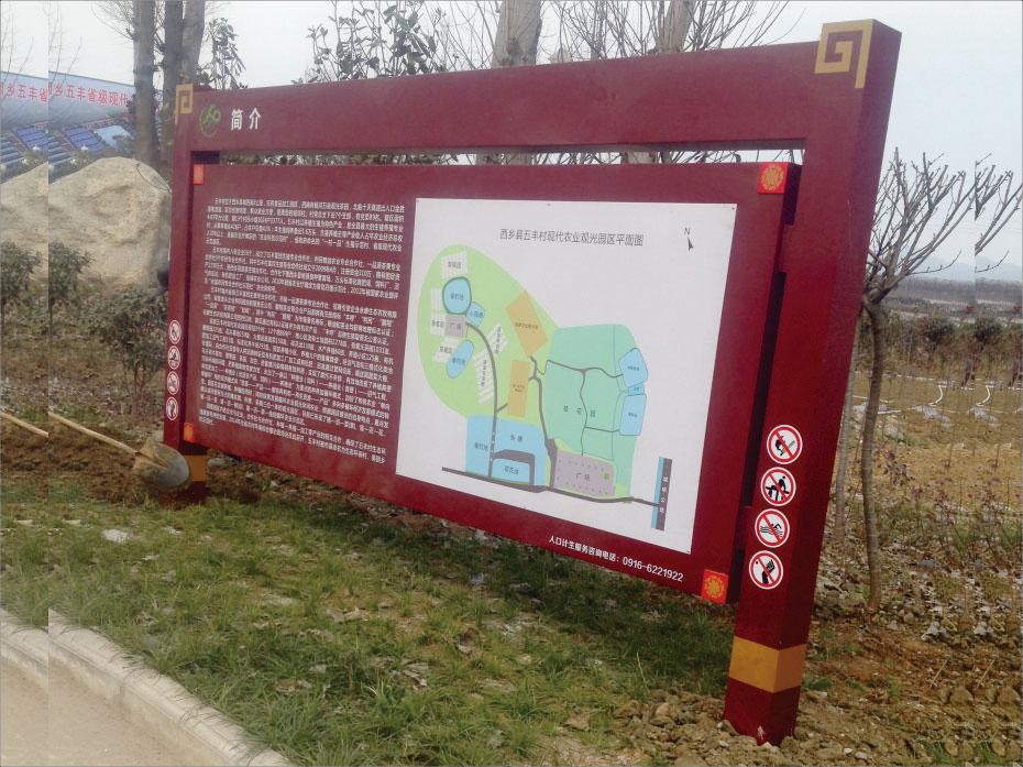 西乡县五丰村现代农业观光园标识牌制作 美丽乡村标识
