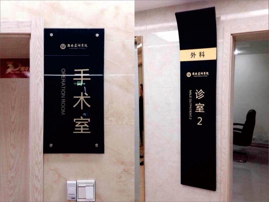 五洲医院指示牌设计制作