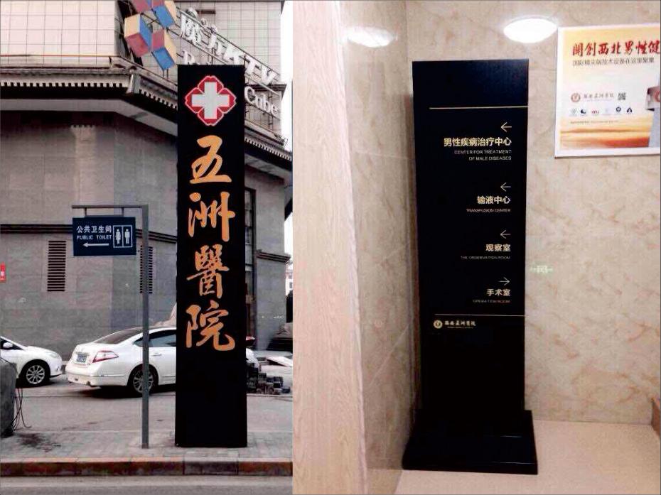 五洲医院指示牌设计制作 医院标识