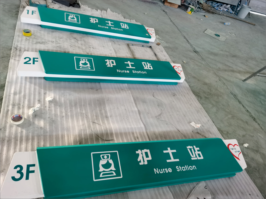 西吉县人民医院标识导视系统设计制作 医院标识