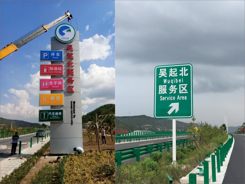 吴定高速公路服务区标志牌制作 市政交通标识