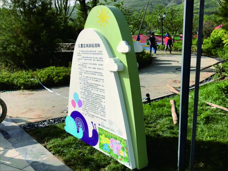 成纪儿童公园标识牌设计制作 公园标识