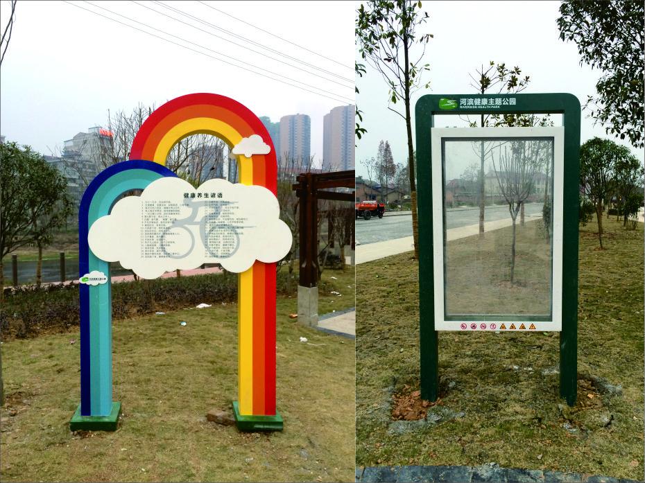 河滨健康主题公园标识牌设计制作 公园标识
