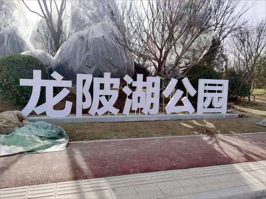 泾阳龙陂湖公园标识牌设计制作