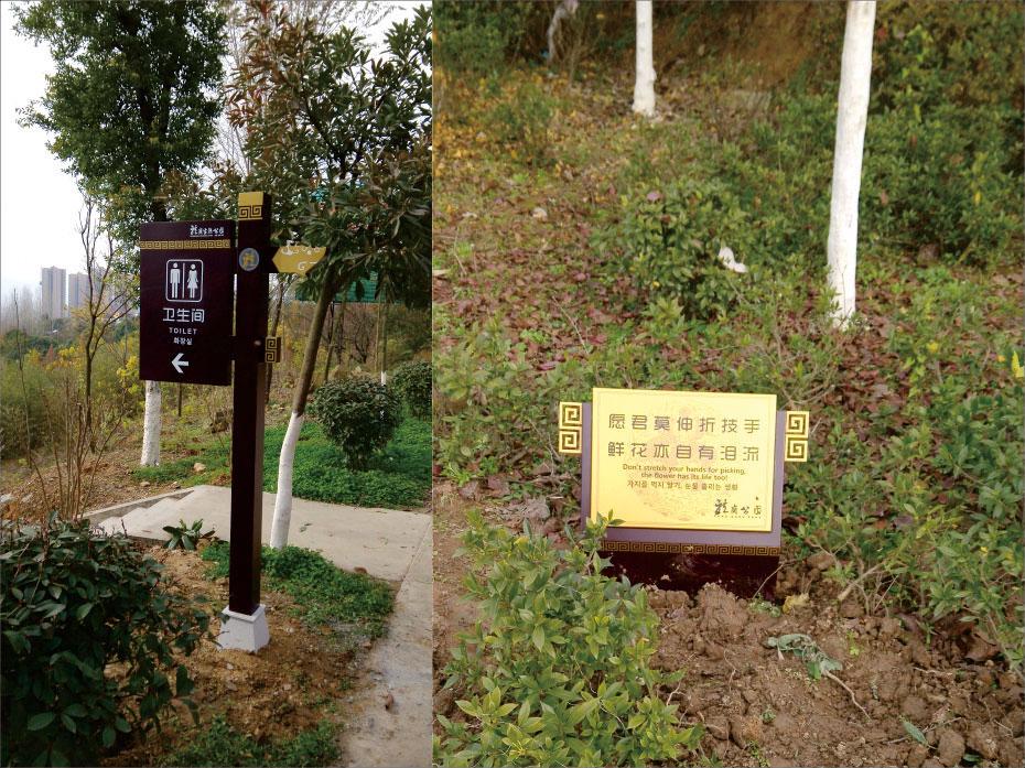 汉阴县龙岗公园标识牌设计制作 公园标识