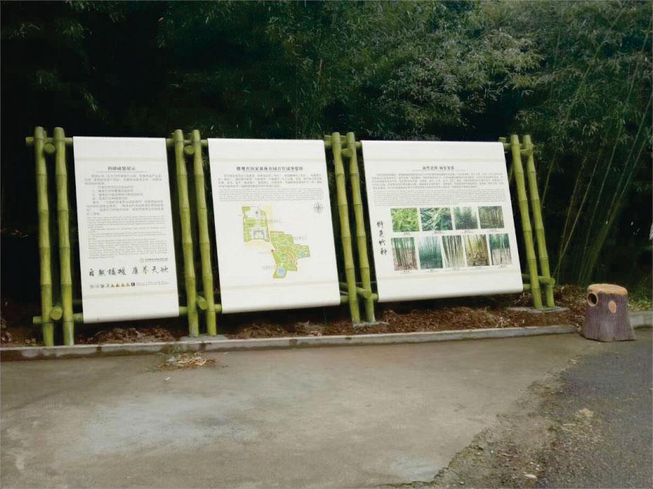 楼观台国家森林公园标识牌设计制作 公园标识