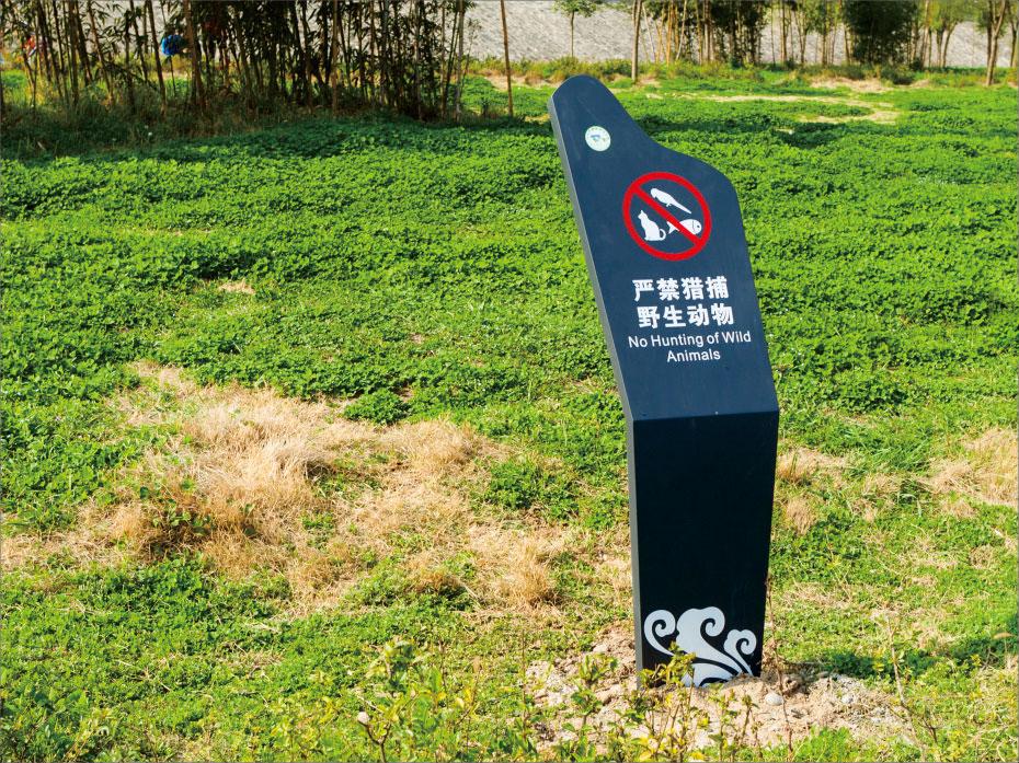 西乡牧马河国家湿地公园标识牌设计制作 公园标识